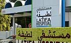 Al Wasl Hospital